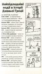 фото страниц Моторошна історія (суперкомплект з 4 дитячих енциклопедій) #11