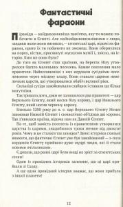 фото страниц Моторошна історія (суперкомплект з 4 дитячих енциклопедій) #25