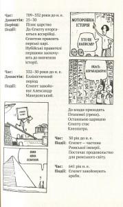 фото страниц Моторошна історія (суперкомплект з 4 дитячих енциклопедій) #22