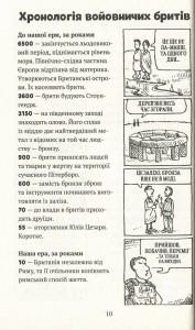 фото страниц Моторошна історія (суперкомплект з 4 дитячих енциклопедій) #34