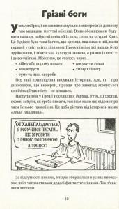 фото страниц Моторошна історія (суперкомплект з 4 дитячих енциклопедій) #17