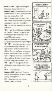 фото страниц Моторошна історія (суперкомплект з 4 дитячих енциклопедій) #14