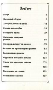 фото страниц Моторошна історія (суперкомплект з 4 дитячих енциклопедій) #8