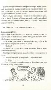 фото страниц Моторошна історія (суперкомплект з 4 дитячих енциклопедій) #12