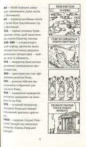 фото страниц Моторошна історія (суперкомплект з 4 дитячих енциклопедій) #31