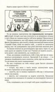 фото страниц Моторошна історія (суперкомплект з 4 дитячих енциклопедій) #24