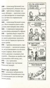 фото страниц Моторошна історія (суперкомплект з 4 дитячих енциклопедій) #10