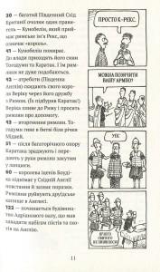 фото страниц Моторошна історія (суперкомплект з 4 дитячих енциклопедій) #33