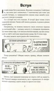 фото страниц Моторошна історія (суперкомплект з 4 дитячих енциклопедій) #29