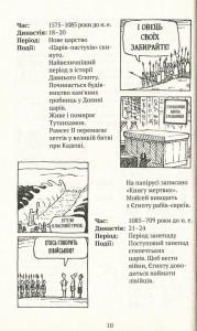 фото страниц Моторошна історія (суперкомплект з 4 дитячих енциклопедій) #21