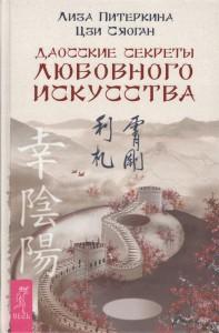 Книга Даосские секреты любовного искусства