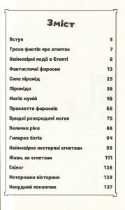 фото страниц Моторошна історія (суперкомплект з 4 дитячих енциклопедій) #6