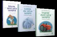 Книга Сонні книжки Карла-Йохана Форсена Ерліна (суперкомплект з 3 книг)