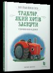 Книга Трактор, який хотів заснути