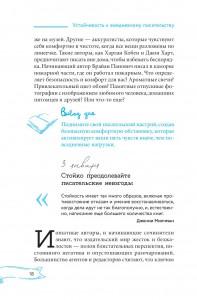 фото страниц Устойчивость к ежедневному писательству: вдохновение для писателей на 365 дней #10