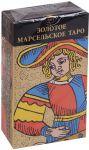Книга Золотое Марсельское таро. Карты