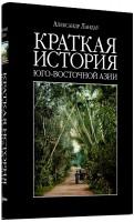 Книга Краткая история Юго-Восточной Азии