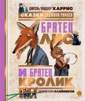 Книга Сказки Дядюшки Римуса. Братец Лис и Братец Кролик