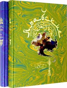 Книга Арабские сказки (комплект из 2 книг)