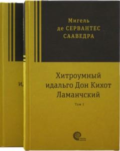 Книга Хитроумный идальго Дон Кихот Ламанчский. В 2 томах