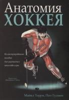 Книга Анатомия хоккея
