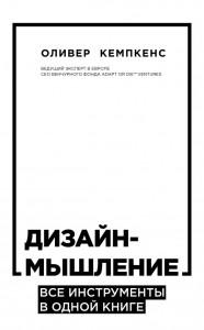 Книга Дизайн-мышление. Все инструменты в одной книге