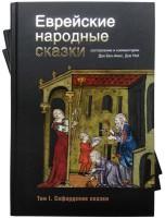 Книга Еврейские народные сказки (комплект из 3 книг)