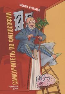 Книга Самоучитель по психологии