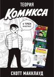 Книга Теория комикса (комплект из 3 книг)