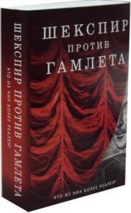 Книга Шекспир против Гамлета. Комплект из 2-х книг