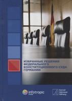 Книга Избранные решения Федерального Конституционного Суда Германии