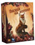 Настольная игра Lavka Games 'Лисица на опушке (The Fox in the Forest)'  (Л001)
