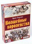 Настольная игра Lavka Games 'Волшебные королевства (Fantasy Realms)'  (ВК01)