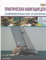 Книга Практическая навигация для современных яхт и катеров