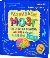 Книга Развиваем мозг. Книга о том, как тренировать логику и улучшить мышление у детей 7-12 лет