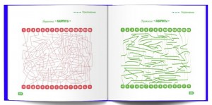 фото страниц Скорочтение для детей 10-16 лет. Как научить ребенка быстро читать и понимать прочитанное? #7