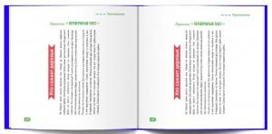 фото страниц Скорочтение для детей 10-16 лет. Как научить ребенка быстро читать и понимать прочитанное? #6