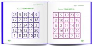 фото страниц Скорочтение для детей 10-16 лет. Как научить ребенка быстро читать и понимать прочитанное? #5