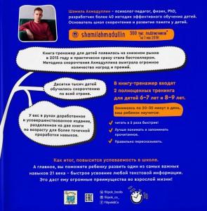 фото страниц Скорочтение для детей 10-16 лет. Как научить ребенка быстро читать и понимать прочитанное? #11