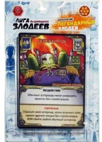 Настольная игра  Правильные игры 'Лига выдающихся злодеев. Легендарные злодеи (Supervillain: This Galaxy Is Mine! - League of Villains Expansion)'  (46-01-02)