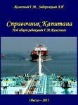 Книга Справочник капитана