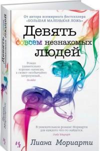 Книга Девять совсем незнакомых людей