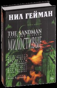 Книга The Sandman. Песочный человек. Книга 9. Милостивые