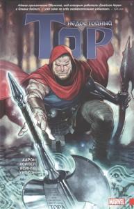 Книга Недостойный Тор