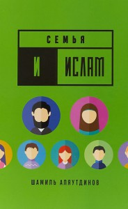 Книга Семья и Ислам