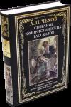 Книга Собрание юмористических рассказов