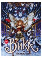 Книга Вика и черные феи
