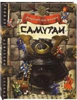 Книга Загадочный мир прошлого. Самураи