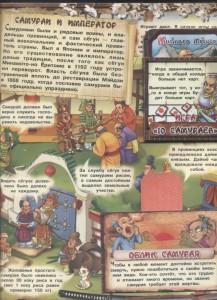фото страниц Загадочный мир прошлого. Самураи #6