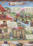 фото страниц Загадочный мир прошлого. Самураи #5